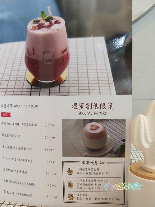 【永和早午餐‧咖啡廳】自由溫室 Liberbox Coffee38.jpg