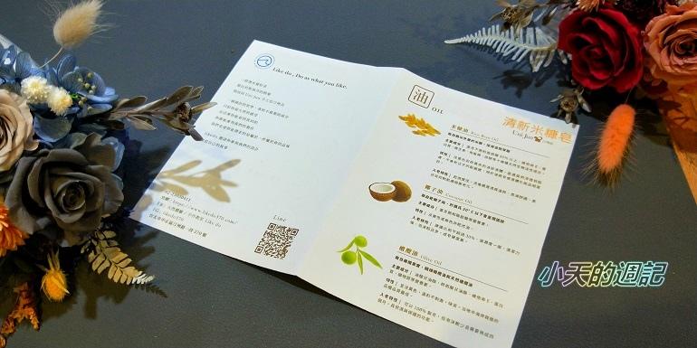【古亭手作教室推薦】Like Do手作教室 Uni Jun 俊 手工肥皂體驗15.jpg