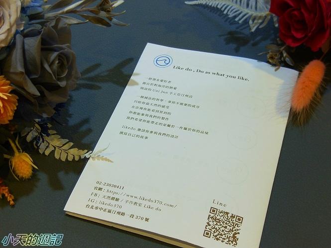 【古亭手作教室推薦】Like Do手作教室 Uni Jun 俊 手工肥皂體驗16.jpg