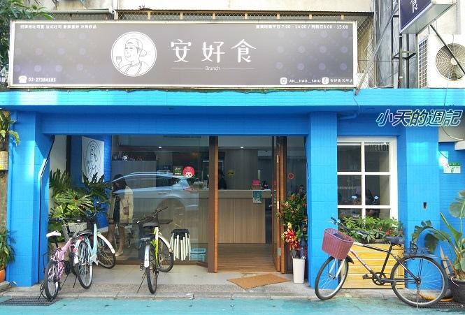 【科技大樓早午餐店‧大安區早午餐店】安好食 和平店 AN HAO SHIH 1.jpg