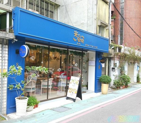 【松山網美餐廳‧南京三民下午茶咖啡店早午餐】米食林 Ms.Lin Cafe1.jpg