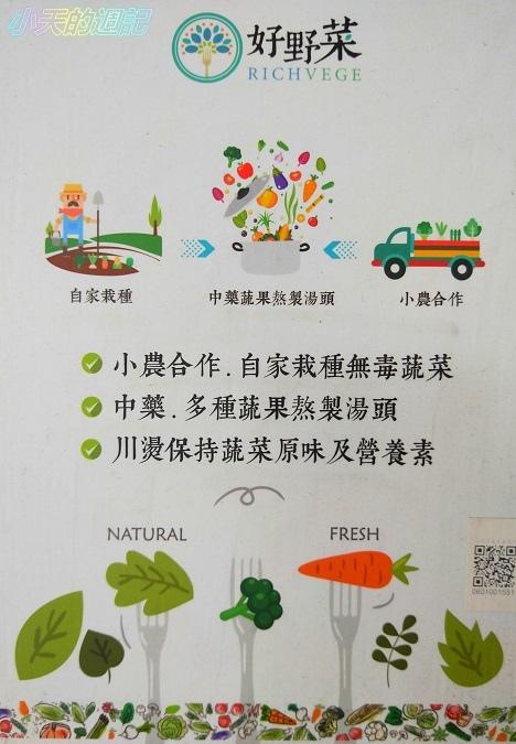 【高雄素食‧全素餐廳】好野菜4.jpg