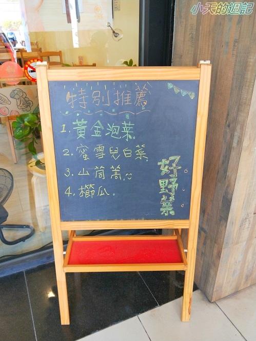【高雄素食‧全素餐廳】好野菜3.jpg