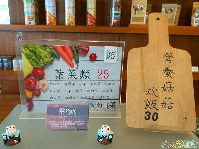 【高雄素食‧全素餐廳】好野菜13.jpg