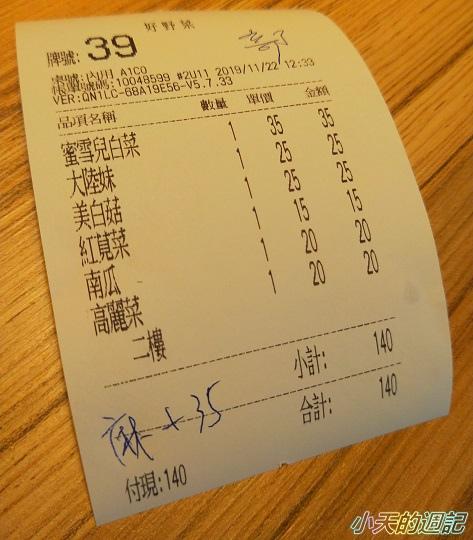 【高雄素食‧全素餐廳】好野菜23.jpg