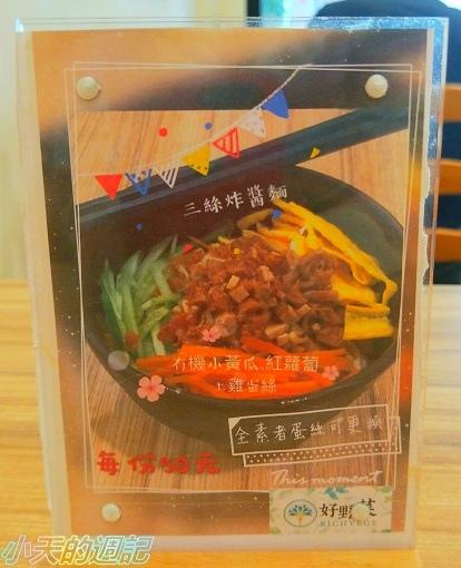 【高雄素食‧全素餐廳】好野菜27.jpg