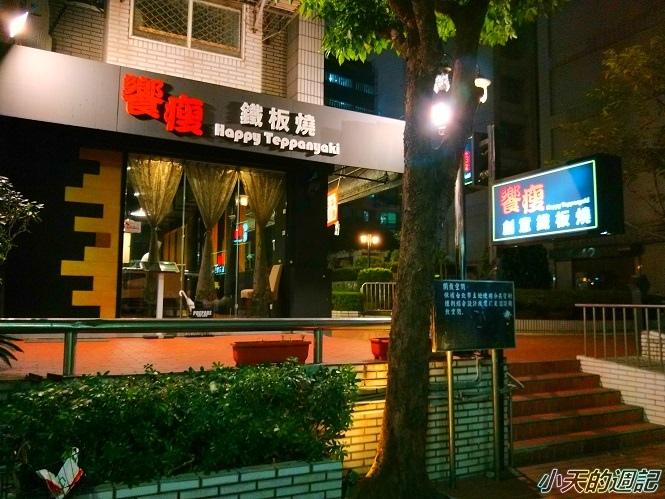 【小巨蛋美食‧民生社區美食推薦】饗瘦鐵板燒1.jpg