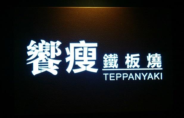 【小巨蛋美食‧民生社區美食推薦】饗瘦鐵板燒29.jpg