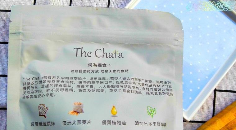 【試吃】The Chala蕎拉裸食燕麥脆片 巧克力口味 & Rivervird 江鳥咖啡4.jpg