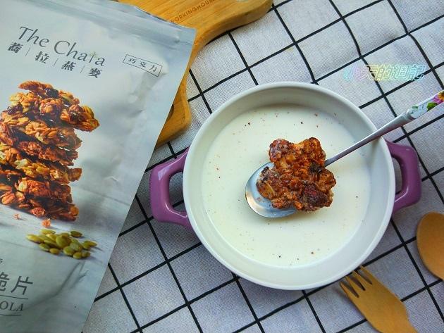 【試吃】The Chala蕎拉裸食燕麥脆片 巧克力口味 & Rivervird 江鳥咖啡10.jpg