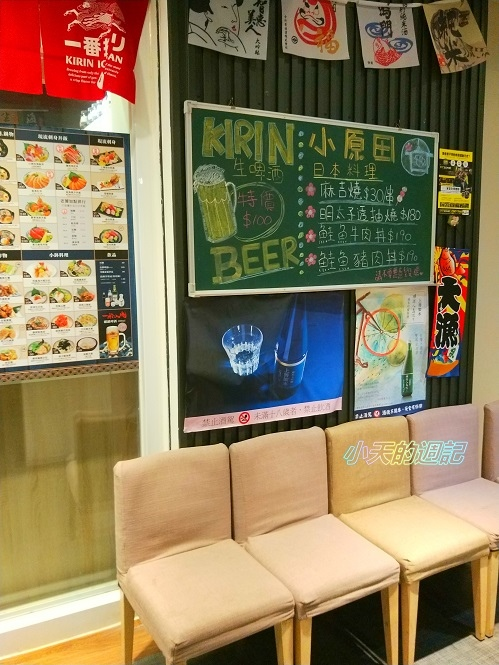 【台北市大安區必吃日式料理】小原田日本料理-公館店5.jpg