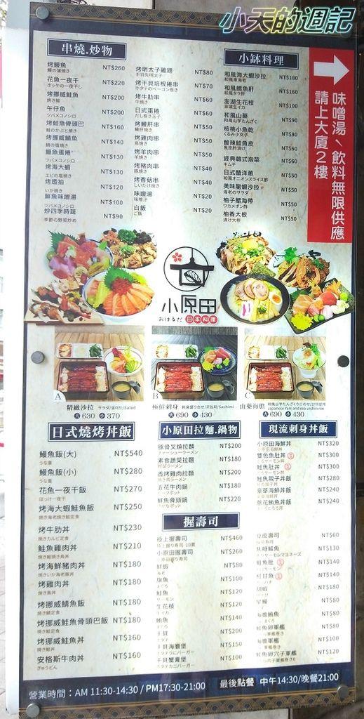 【台北市大安區必吃日式料理】小原田日本料理-公館店3.jpg