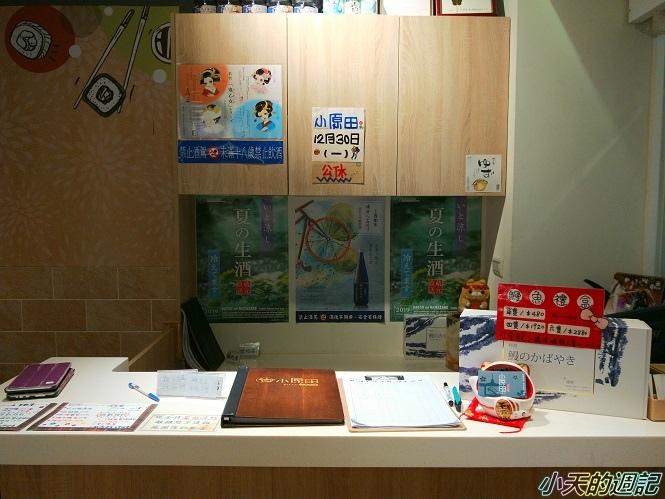 【台北市大安區必吃日式料理】小原田日本料理-公館店9.jpg