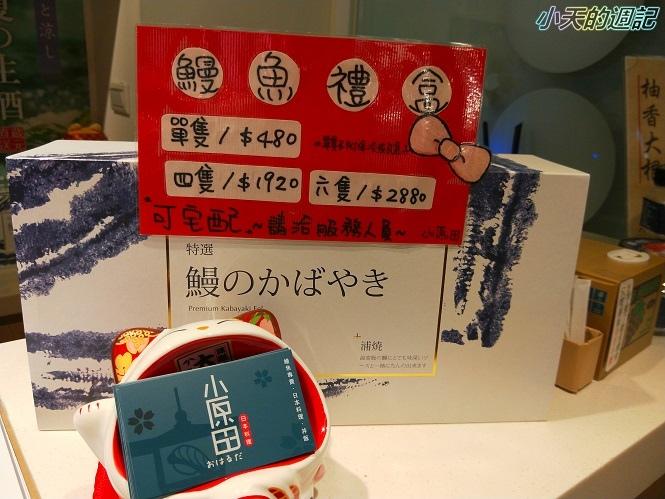 【台北市大安區必吃日式料理】小原田日本料理-公館店10.jpg