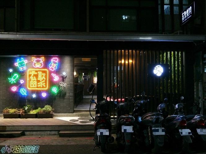 【東區燒肉推薦‧台北大安區燒肉】畜聚燒肉Truegather1.jpg