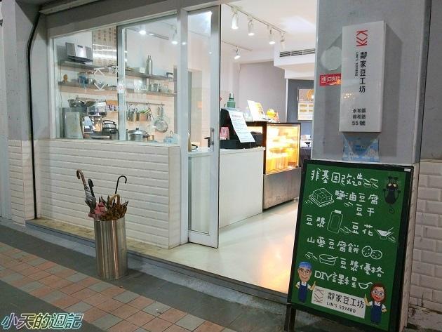 【永和手工豆漿•豆製品推薦】鄰家豆工坊1.jpg
