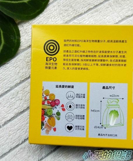 Freshcan鮮客遠紅外線環保鎖鮮袋4.jpg