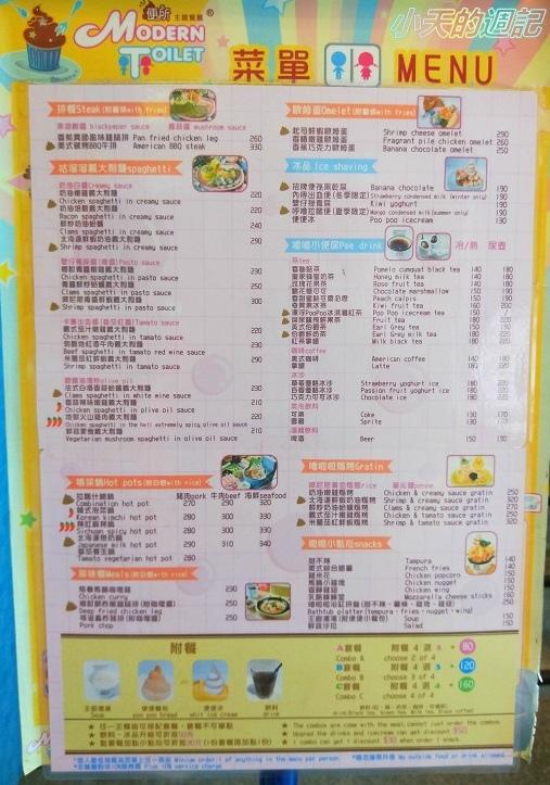【士林夜市‧美食】便所主題餐廳4.jpg