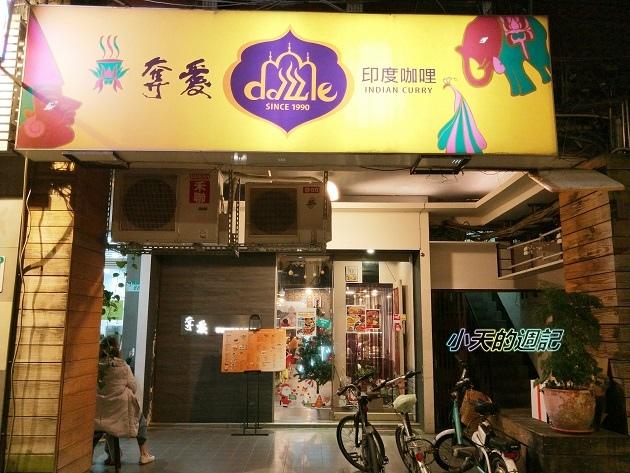 【台北印度咖哩餐廳】奪愛咖哩 Dazzle Indian Curry1.jpg