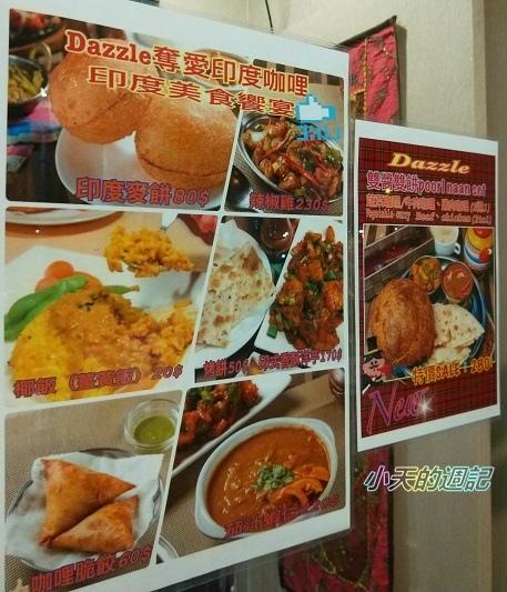 【台北印度咖哩餐廳】奪愛咖哩 Dazzle Indian Curry27.jpg