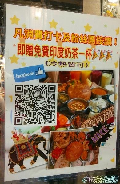 【台北印度咖哩餐廳】奪愛咖哩 Dazzle Indian Curry26.jpg