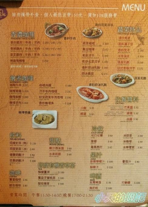 【台北印度咖哩餐廳】奪愛咖哩 Dazzle Indian Curry25(2).jpg