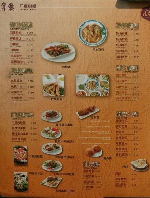 【台北印度咖哩餐廳】奪愛咖哩 Dazzle Indian Curry25(1).jpg