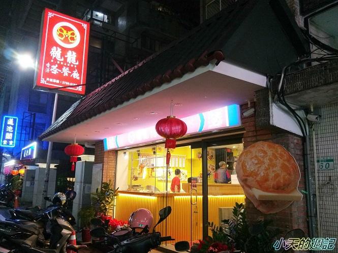 【信義安和美食‧港式餐廳】㡣龍香港茶餐廳1.jpg