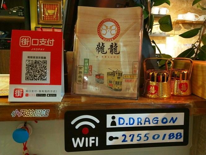 【信義安和美食‧港式餐廳】㡣龍香港茶餐廳28.jpg