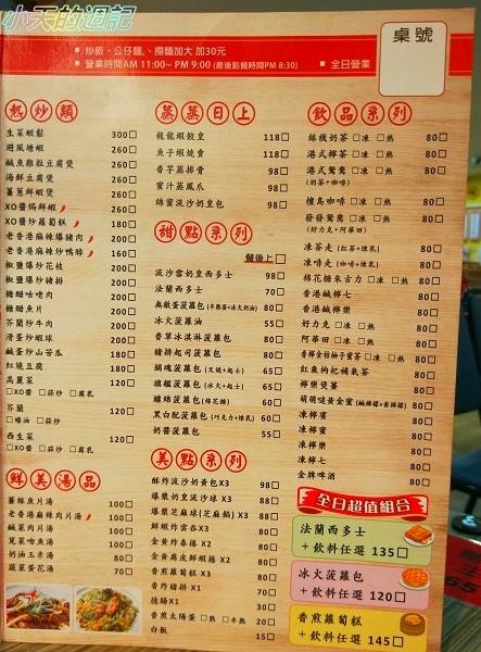 【信義安和美食‧港式餐廳】㡣龍香港茶餐廳27.jpg