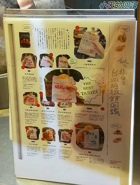 【士林點心推薦‧士林小吃推薦】黑老闆胡椒餅5.jpg