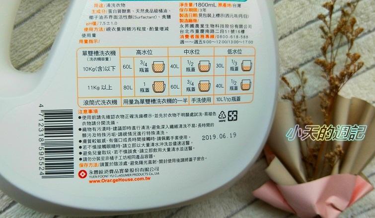 【試用】橘子工坊酵素洗衣精4.jpg