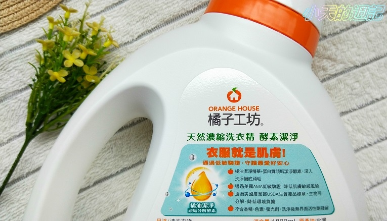 【試用】橘子工坊酵素洗衣精3.jpg
