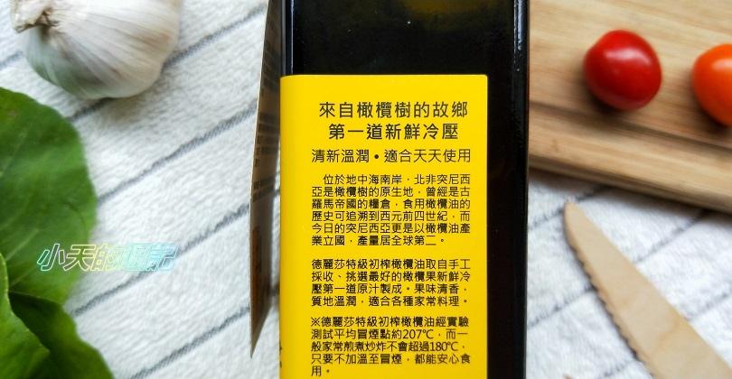 【冷壓初榨橄欖油推薦】德麗莎橄欖油3.jpg