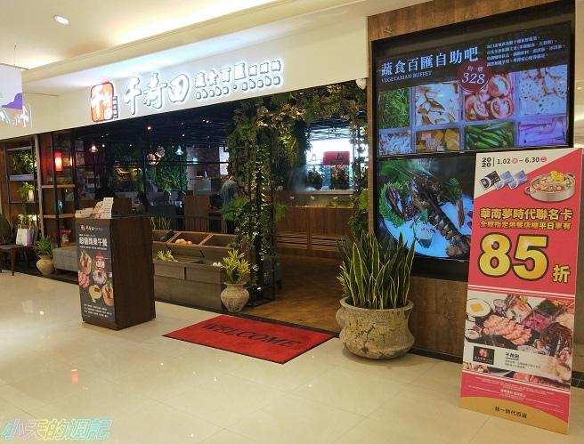 【高雄夢時代美食】千荷田蔬食百匯涮涮鍋-高雄統一時代店1.jpg