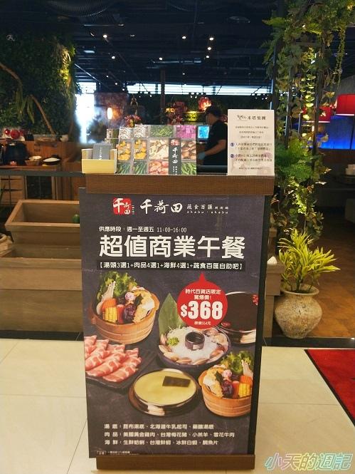 【高雄夢時代美食】千荷田蔬食百匯涮涮鍋-高雄統一時代店3.jpg