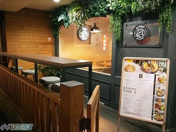 【台北東區• 忠孝敦化早午餐美食】At • First Brunch 緣來-忠孝店18.jpg