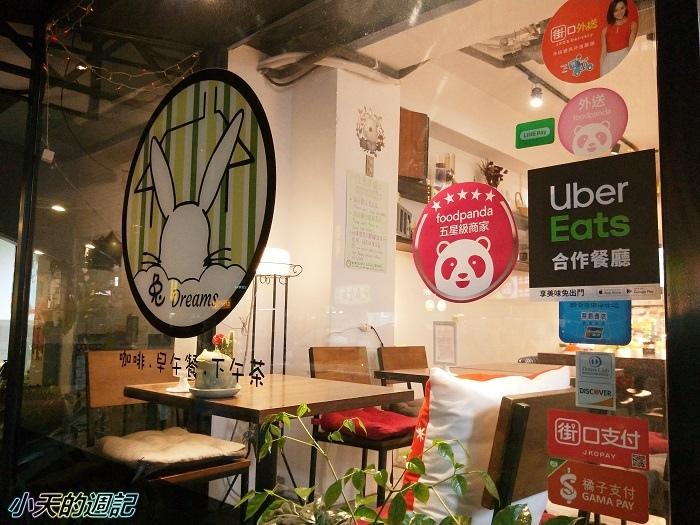 【大安區六張犁早午餐推薦】兔Dreams餐廳29.jpg