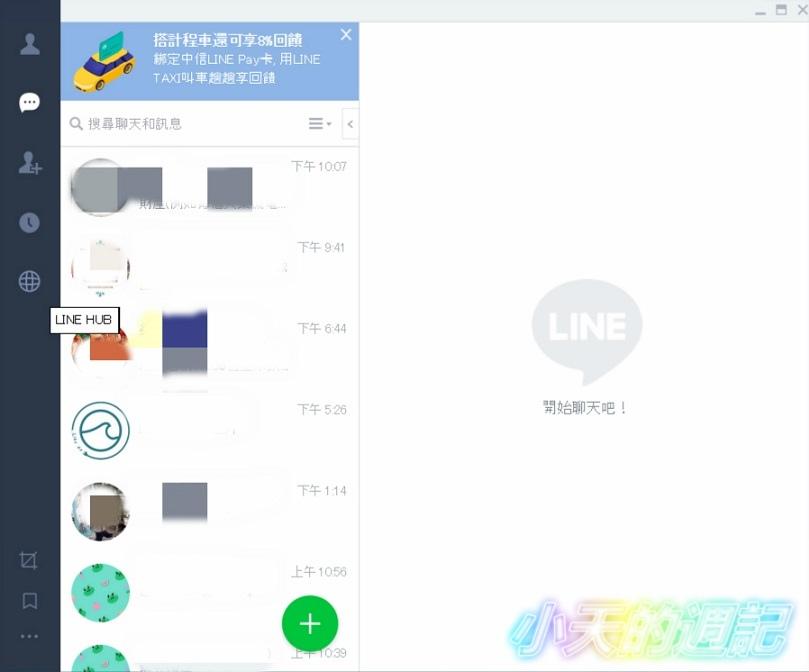 LINE Hub1.jpg