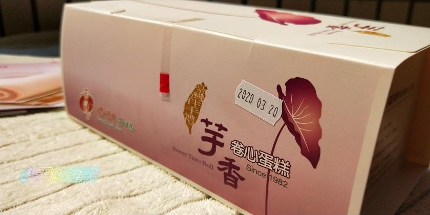 【香帥蛋糕】芋香卷心 精緻紅豆卷3.jpg