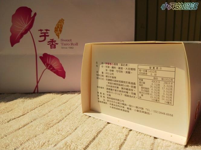 【香帥蛋糕】芋香卷心 精緻紅豆卷2.jpg