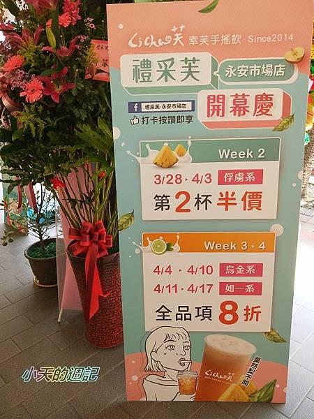 【永和手搖飲料推薦】禮采芙-永安市場店16.jpg