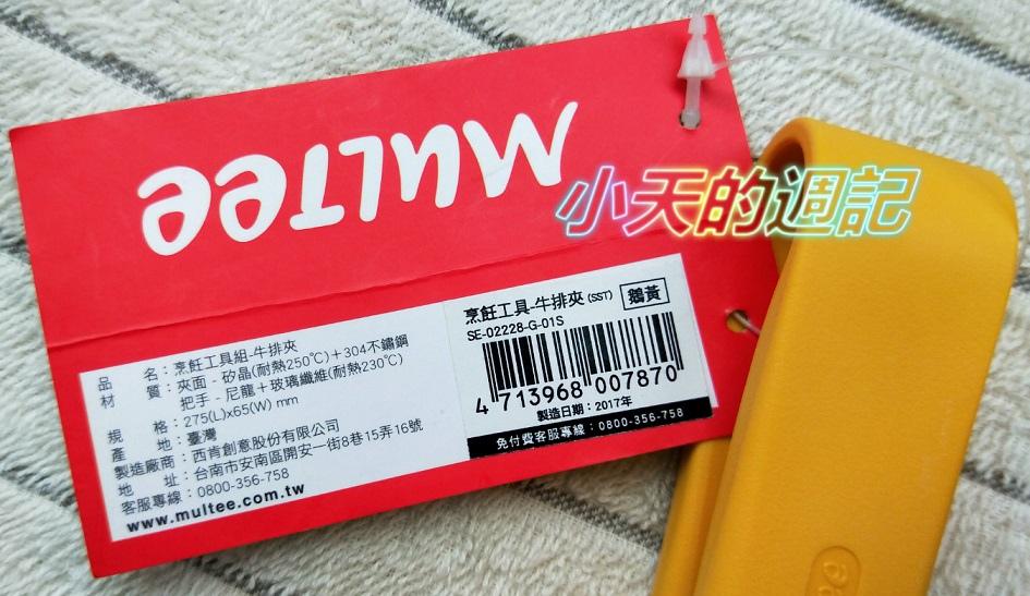 【MULTEE摩堤】矽晶料理工具組10