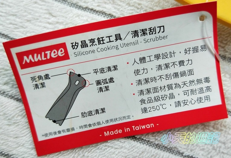 【MULTEE摩堤】矽晶料理工具組14