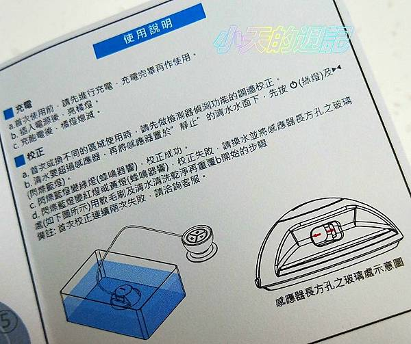 【Topmore】蔬活球水質檢測器Fluid Scanner9.jpg