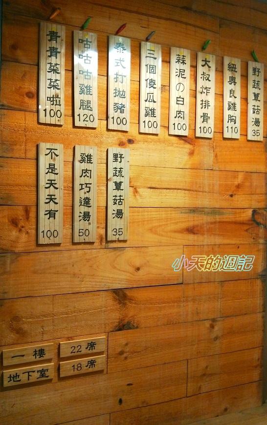 【松山區便當推薦】吾米食肆11