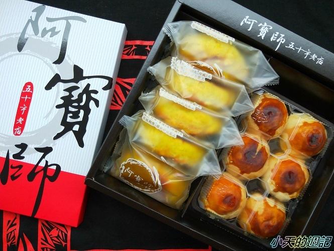 【阿寶師】咖哩餃 蛋黃酥1.jpg