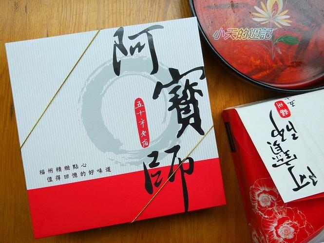 【阿寶師】咖哩餃 蛋黃酥2.jpg