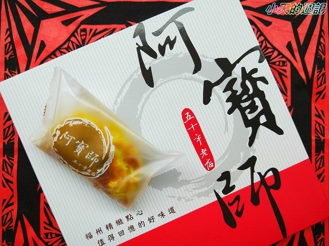 【阿寶師】咖哩餃 蛋黃酥3.jpg