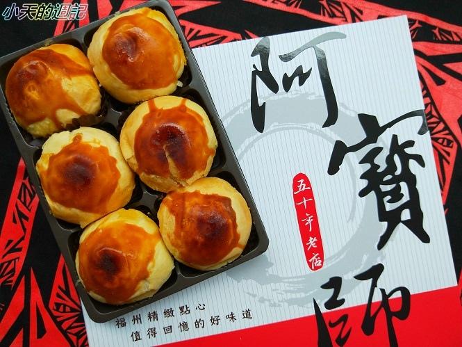 【阿寶師】咖哩餃 蛋黃酥11.jpg